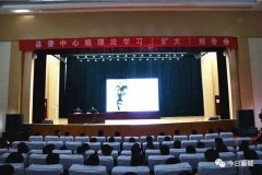 襄城县组织召开县委中心组理论学习(扩大)报告会
