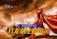 游戏玩家的记忆《奇迹MU》红龙剑士的风采