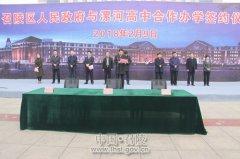 召陵区人民政府与漯河高中合作办学签约仪式隆重举行