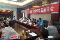 县政协召开农林组委员座谈会