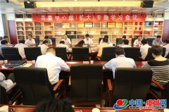 县委书记朱东亚主持召开县委中心组学习会