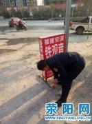 市城市管理局维护城市形象 开展灯箱广告整治活动