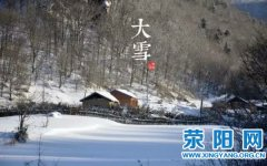 今日大雪丨荥阳人注意,明年春天身体好不好,就看今天了!