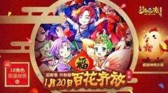 """《梦幻西游》电脑版新服""""百花齐放""""开启"""