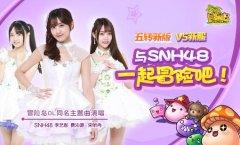 携SNH48深度合作 《冒险岛》娱乐营销差异化