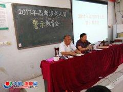 虞城中学召开2017年高考涉考人员警示教育会