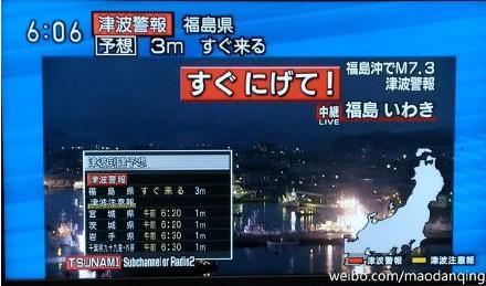 中国地震台网正式测定:11月22日04时59分在日本本州东岸近海(北纬37.39度,东经141.38度)发生7.2级地震,震源深度10千米