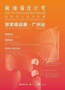 凤凰直播预告| 靳埭强设计奖精品展广州站 暨2017设计奖主题发布