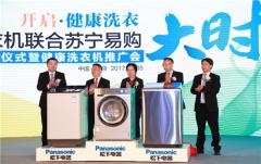 联手苏宁 松下发布健康洗衣机新品