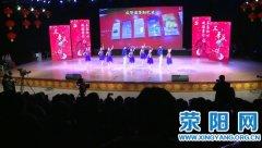 荥阳农商银行成立三年 硕果累累
