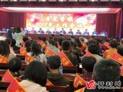 杏花营镇2017年社会经济发展成绩突出获得省市等荣誉奖励56项