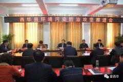 西华县召开环境污染防治攻坚推进会