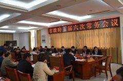 王富生主持召开市政府五届六次常务会议