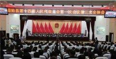 县十四届人大一次会议第三次全体会议举行选举