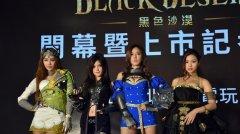 《黑沙》台服1.25正式公测 下个新职业为女武神