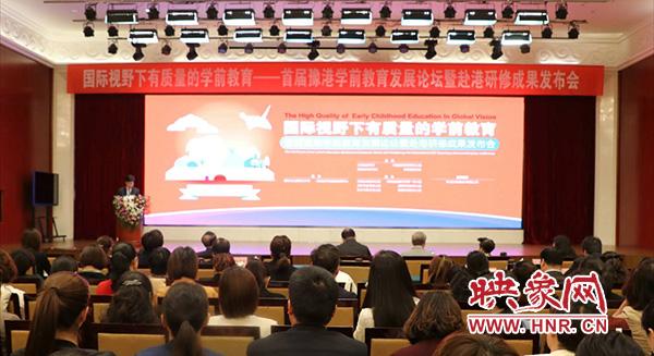 河南省首届豫港学前教育发展论坛暨赴港研修成果发布会举行