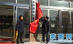 """刘河镇便民服务中心新址启用,打造便民服务""""升级版"""""""