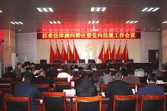 郾城区召开区委法律顾问聘任暨党内法规工作会议
