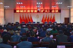 郾城区召开区委常委(扩大)会议