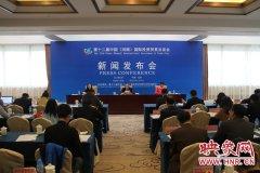 第十二届投洽会4月在郑州举行 世界500强企业参会助力中部崛起