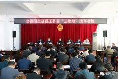 """西华县召开国土资源工作暨""""三块地""""改革会议"""