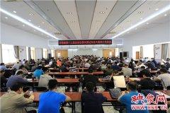 河南省第十三届运动会赛风赛纪和反兴奋剂工作会议召开