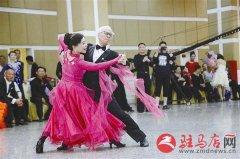 驻马店国际舞训练营全国国标舞爱好者联谊会举行