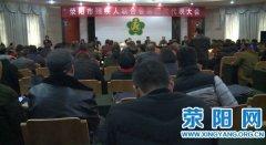 荥阳市残疾人联合会第四次代表大会召开