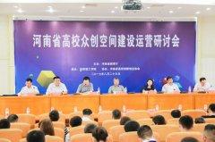 全省高校众创空间建设运营研讨会在洛阳召开