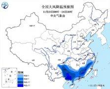 寒潮蓝色预警拉响 福广部分地区降温超12℃