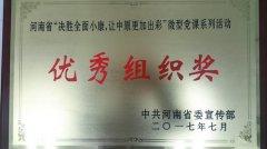 """省委高校工委荣获""""决胜全面小康,让中原更加出彩""""微型党课系列活动优秀组织奖"""