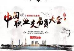 你还等什么?首届中国职业交易员大会 各路精英汇聚上海香格里拉