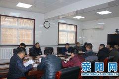 汜水镇召开扶贫工作专项会议