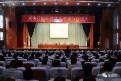 西华县举办提升脱贫攻坚能力培训班