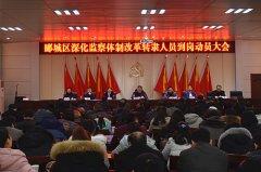 郾城区召开深化监察体制改革转隶人员到岗动员大会