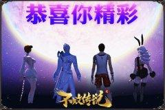 炸年兽领红包 《不败传说》春节活动爽不停