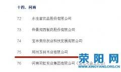 我市一家企业获国家级荣誉   是郑州唯一