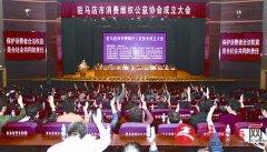 驻马店市消费维权公益协会成立