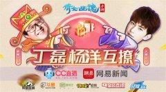 八大平台全程直播!丁磊&杨洋世纪之战大盘点!