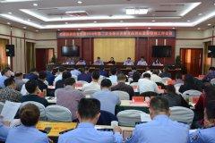 商城县政府食安委召开2018年第二次全体会议暨食品药品监督管理工作会议