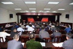 县长马同和主持召开县政府第二十四次常务会议