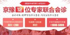 4月9日-15日郑州长江医院京豫12位专家联合会诊【优惠活动援助】