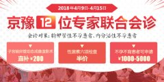 4月9日-15日郑州长江医院专家会诊输卵管性不孕-内分泌性不孕患者