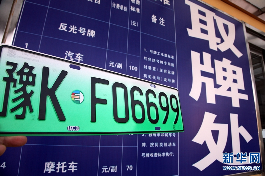 2018年4月10日,河南许昌,许昌市首副插电式混合动力汽车车牌。
