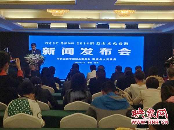 """阳城推出""""免费游"""" 向中原人民抛出""""橄榄枝"""""""