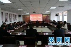 2017年度郑州县市广播联盟工作年会在我市召开