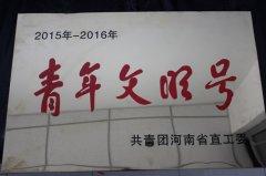省教育厅职成教处荣获五星级省直青年文明号称号