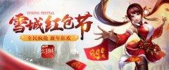 八大玩法齐上阵 《幻城》手游打造新春红包节