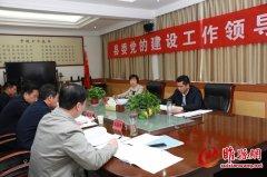 县委召开党的建设工作领导小组会议