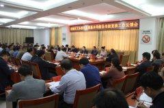 我市召开义务教育发展基本均衡县市级复核工作反馈会 王富生出席会议